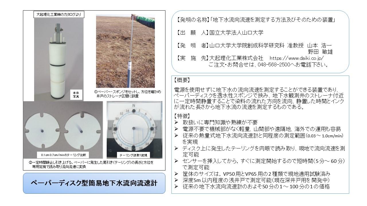 ペーパーディスク型簡易地下水流向流速計