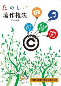 たのしい著作権法 2019年版
